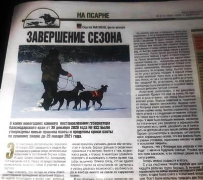 Российская охотничья газета № 2-3 за 2021 г