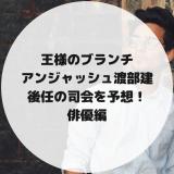 王様のブランチ|アンジャッシュ渡部建の後任の司会を予想!俳優編