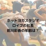 前川彩香の経歴や年齢は?出身高校や身長・体重もチェック!
