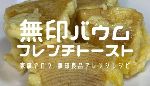 【家事ヤロウ】不揃いバウムのフレンチトーストを作ってみた!