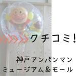 口コミ!神戸アンパンマンミュージアム&モール