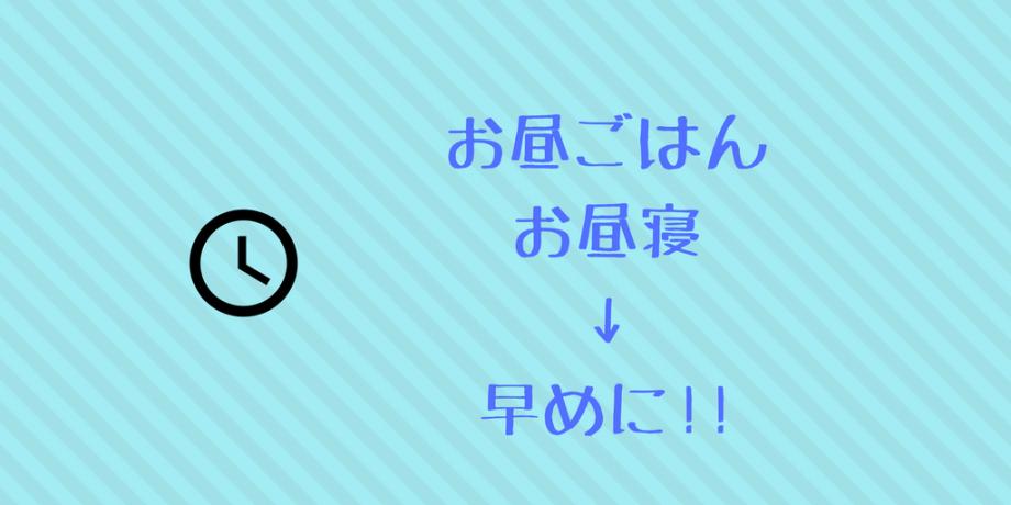 2歳差×2人育児×タイムスケージュール お昼ごはん、お昼寝→早めに!!
