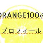 ORANGE100のプロフィールイメージ