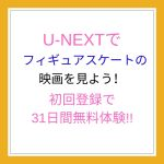 U-NEXTでフィギュアスケートの映画を見よう!初回登録で31日間無料体験!!