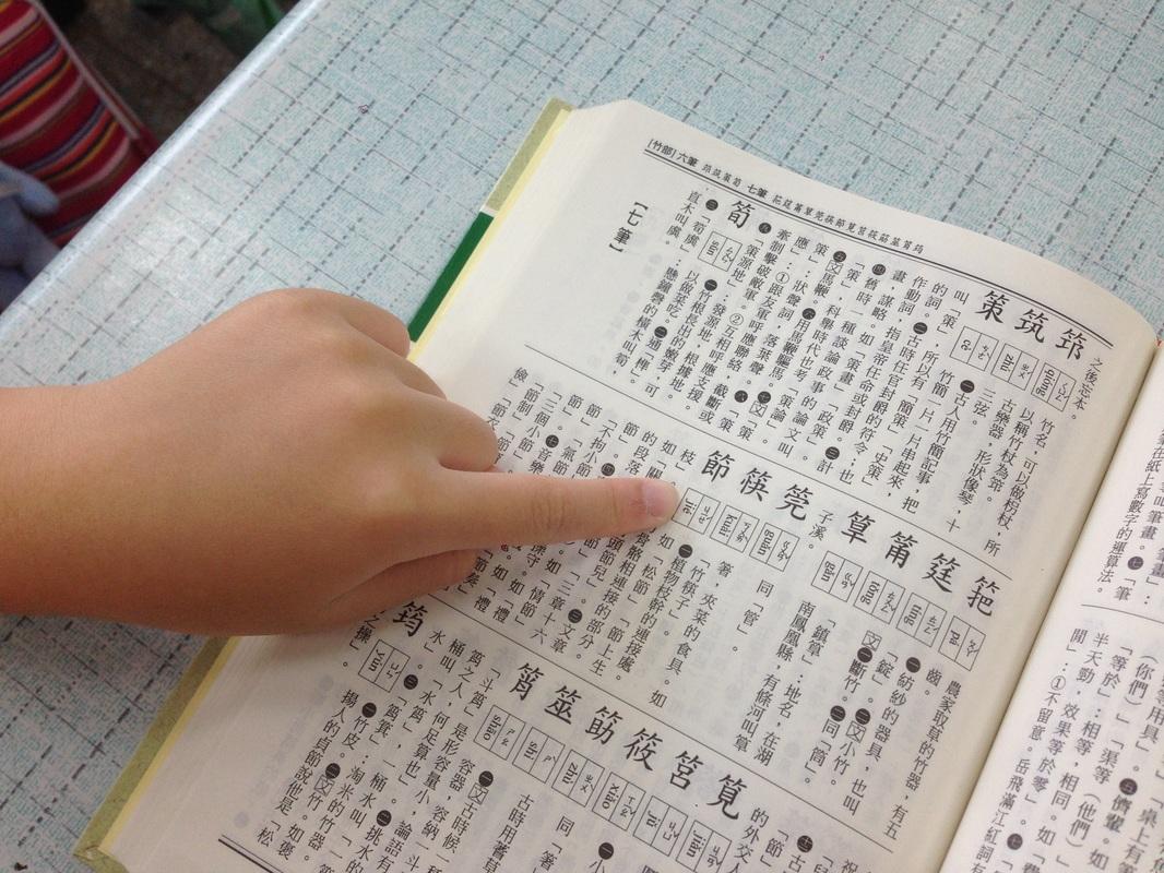 臺北市私立華興小學201柳橙班 - 新鮮柳橙