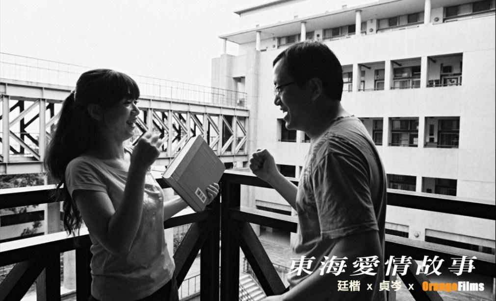 《微電影》東海愛情故事