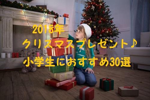 クリスマスプレゼント 子供 人気 2018年