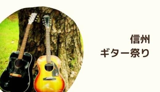 信州ギター祭り2019|オーダー会やギター制作の実演あり。楽器好きにはたまらないイベント!