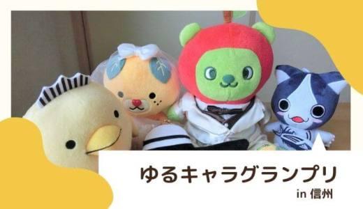 ゆるキャラグランプリ 2019 inしあわせ信州 NAGANO|待望の長野県で開催!アルクマがグランプリ受賞