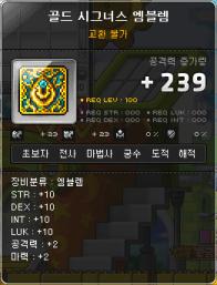 Gold Cygnus Emblem