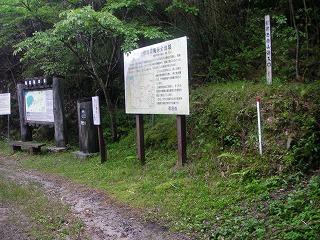 稲尾岳北口