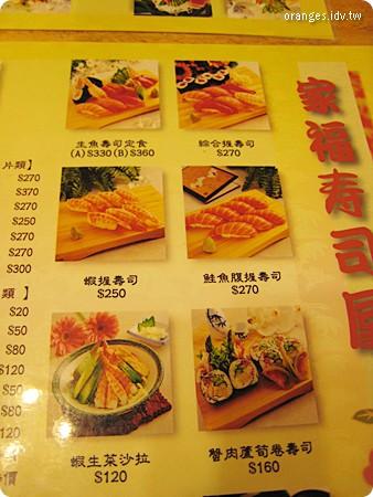 家福壽司屋
