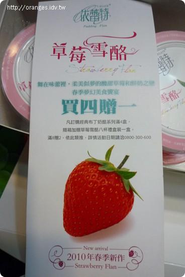 依蕾特草莓雪酪