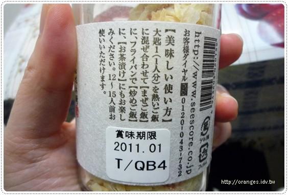鮭魚香蔥飯友