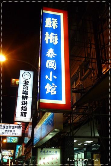 蘇梅泰國小館