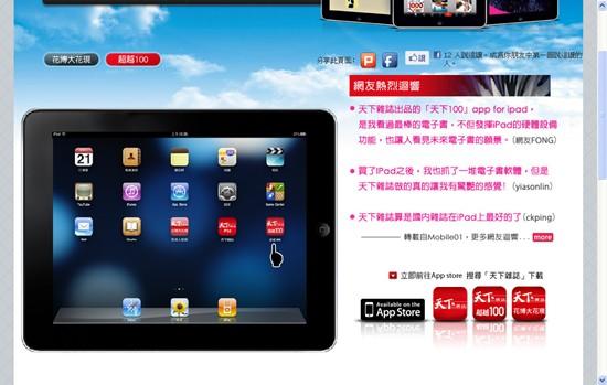 天下iPad雜誌