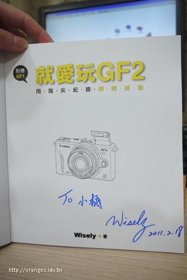 就愛玩GF2