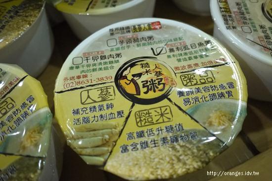 糙米人蔘養生粥
