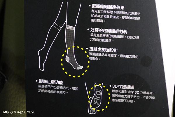 firo 小腿壓力襪