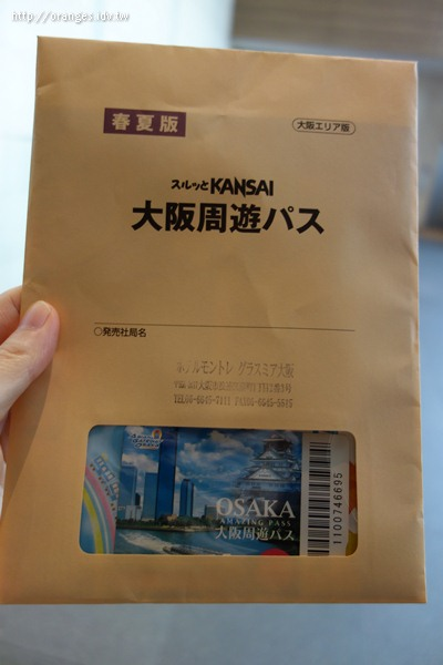 大阪周遊卡