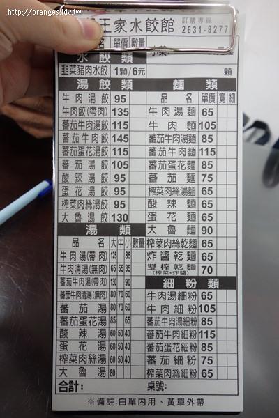 東湖王家水餃