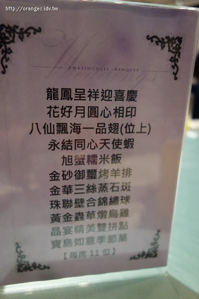 桃園晶宴會館