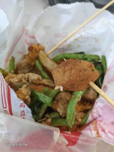 師園鹽酥雞