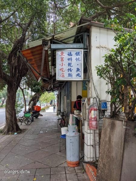 東莒小吃店