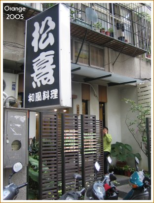 松熹-店門口