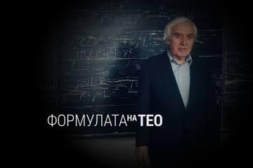 Формулата на Тео
