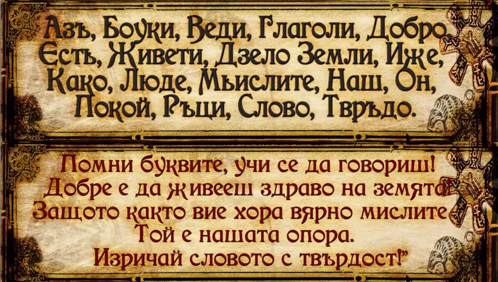 Честит ден на българската книжовност и писменост и култура!