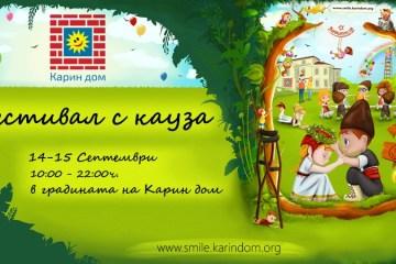 """Семеен фестивал """"Усмихни се, Карин дом"""""""