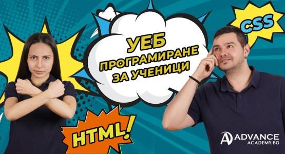 Уеб програмиране за ученици