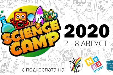 Science Camp Kranevo 2020