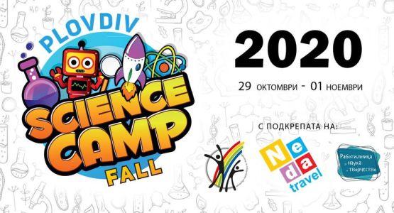 Научен лагер SCIENCE CAMP FALL 2020
