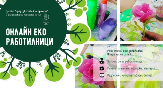 Безплатни онлайн Еко-работилници