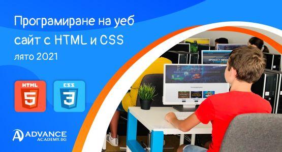 Летен курс: Програмиране на Уеб сайт с HTML и CSS