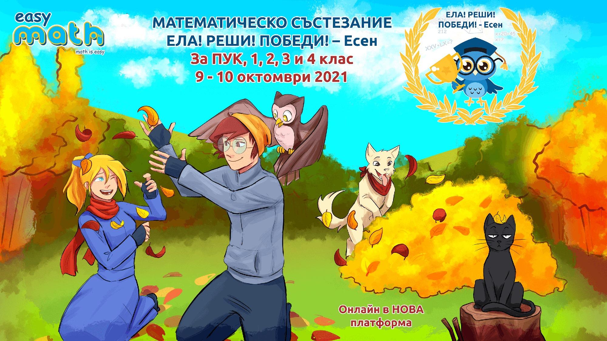 Ела! Реши! Победи! Есен - състезание по математика за ПУК, 1, 2, 3 и 4 клас