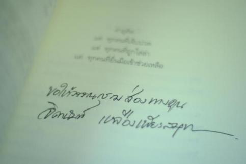 Sign Jidanun