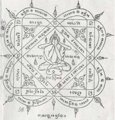 yantra thai tatu