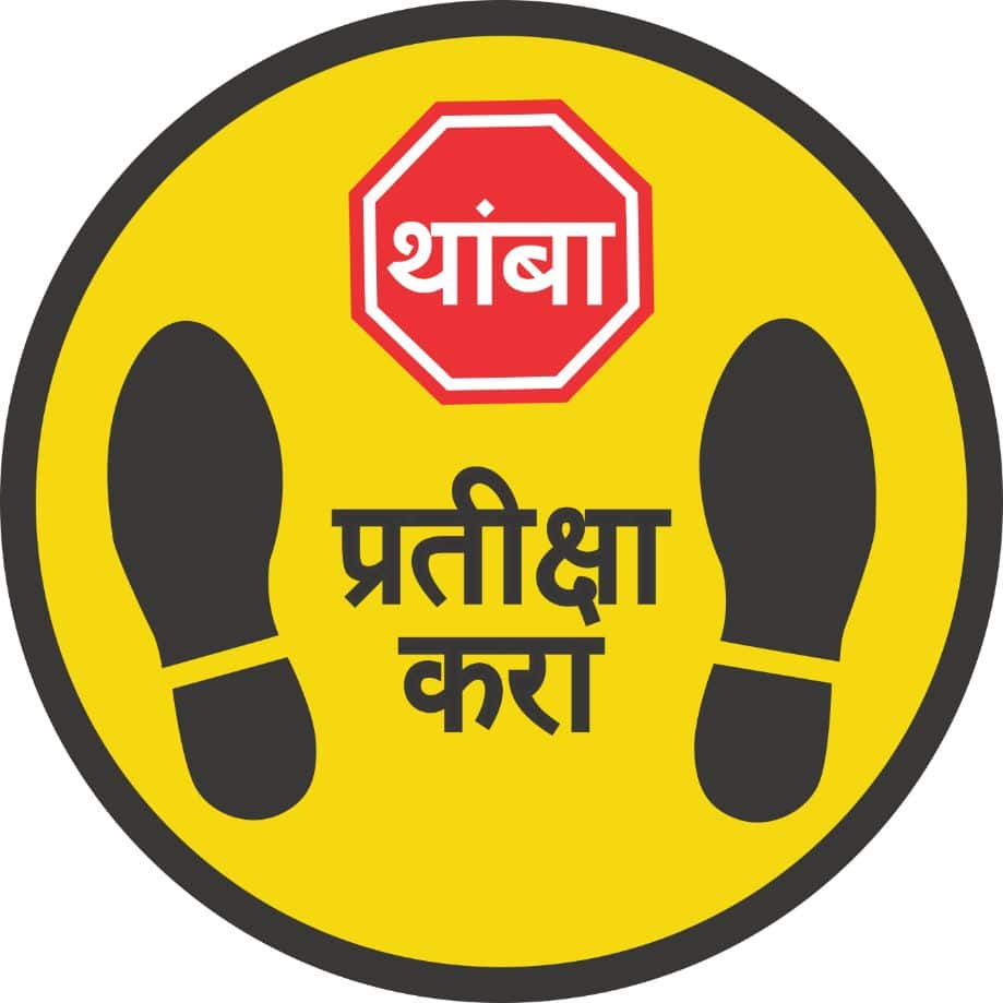 stop please wait and stand here marathi artwork for standing in line floor sticker - Resized