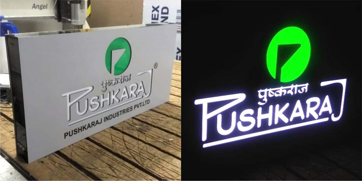 Day and night view of a glow sign board. White and green acrylic letters stencil cut in an ACP base frame make for a great looking shop board of the Pushkraj store