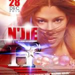 Njie -H'Club - 2812