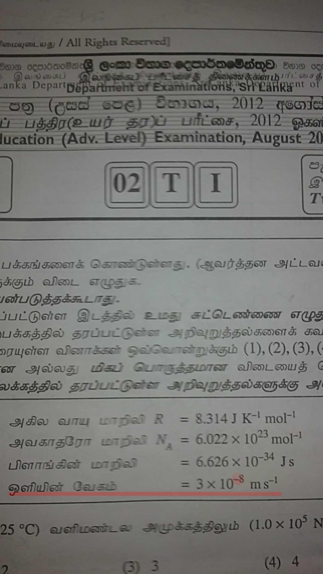 Grade 8 Maths Past Papers In Tamil Medium