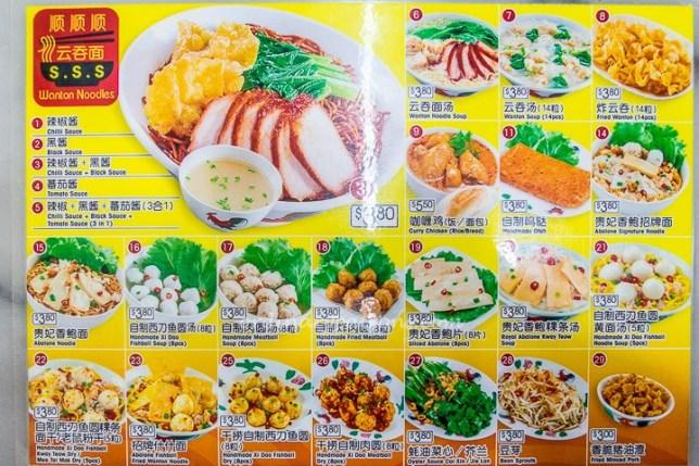 SSS Wanton Noodles at Tanjong Katong Menu