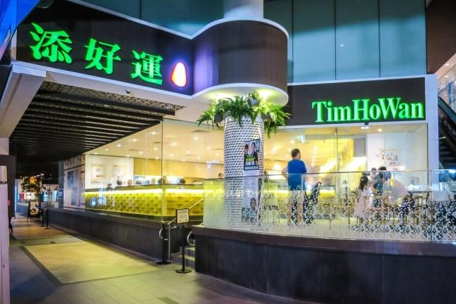 Tim Ho Wan in Katong