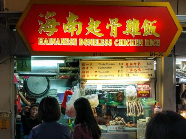 Hainanese Boneless Chicken Rice of Golden Mile Food Centre