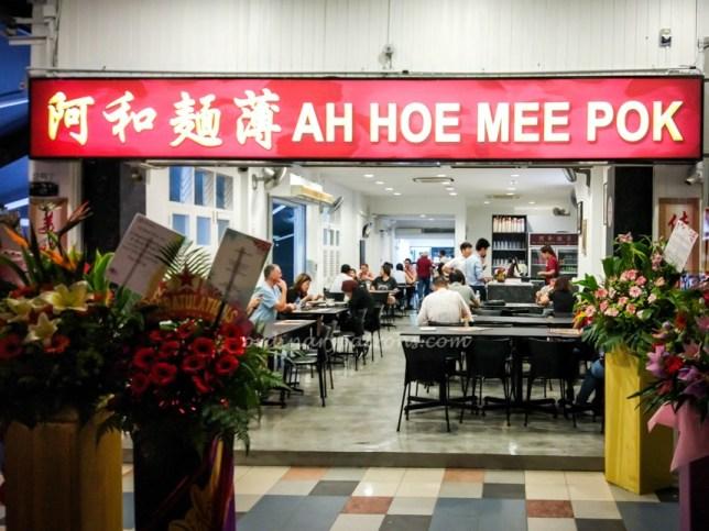 阿和麺薄Ah Hoe Mee Pok in Tanjong Katong