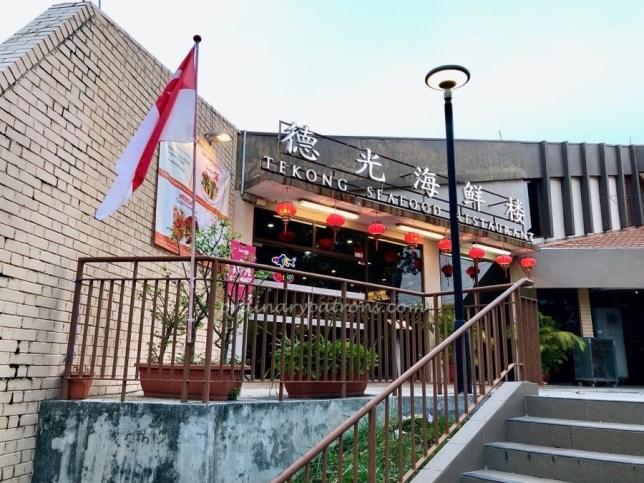 Tekong Seafood Restaurant in Changi Village