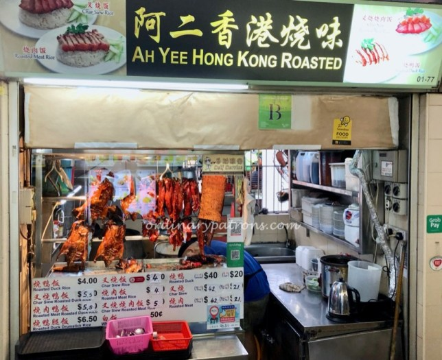 Ah Yee Hong Kong Roasted at Old Airport Road